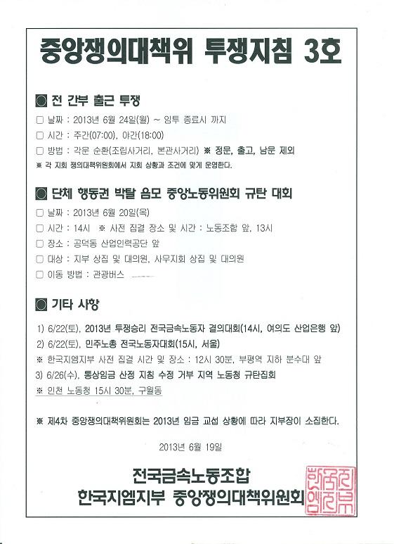 중앙쟁대위 투쟁 지침 3호