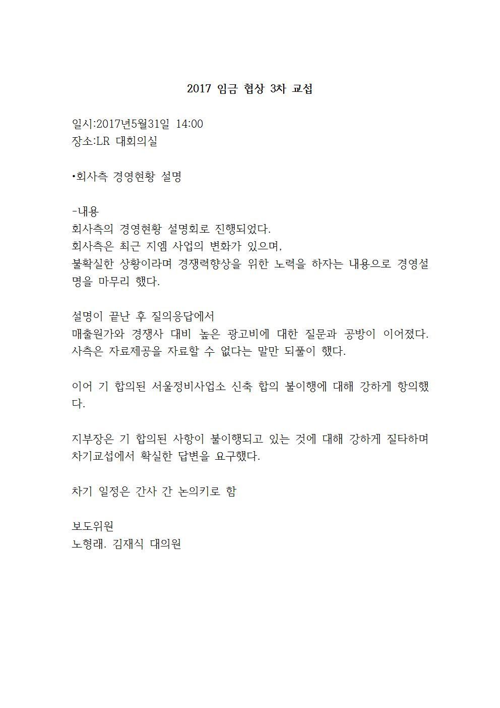 2017임금협상 3차교섭001.jpg