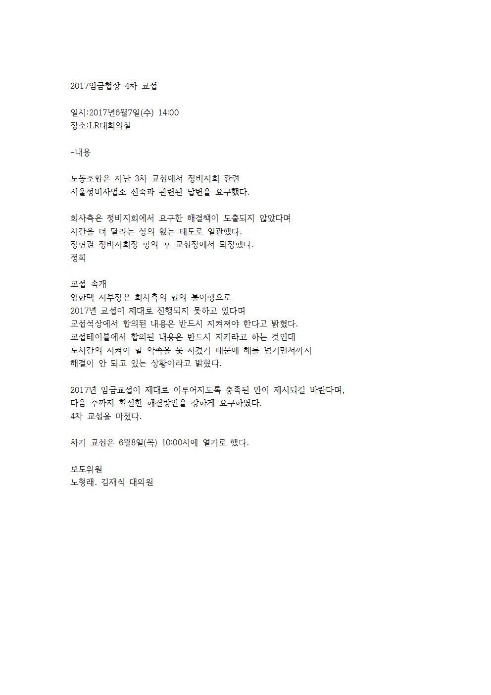 2017임금협상 4차교섭001.jpg
