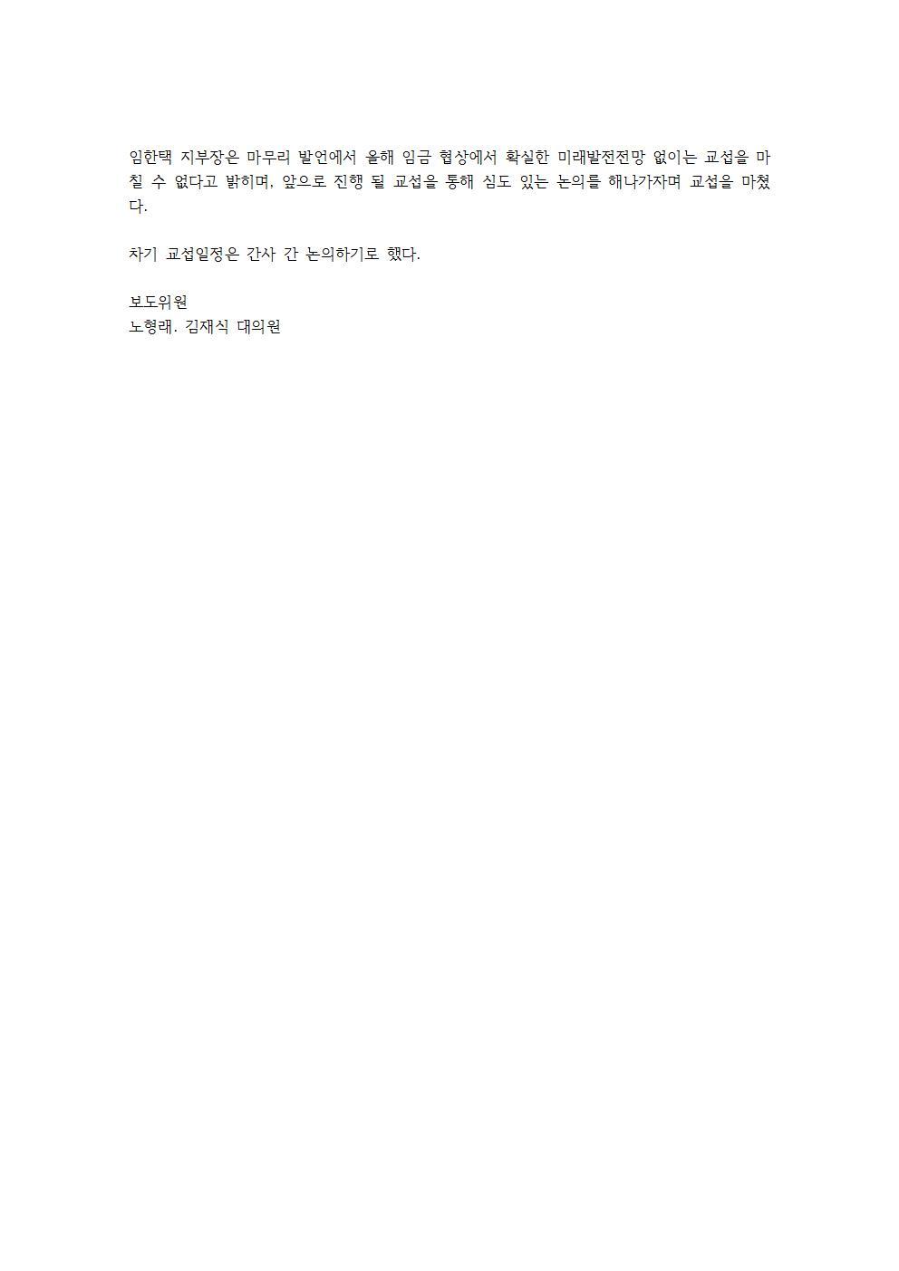 2017년 임금협상 5차 교섭002.jpg