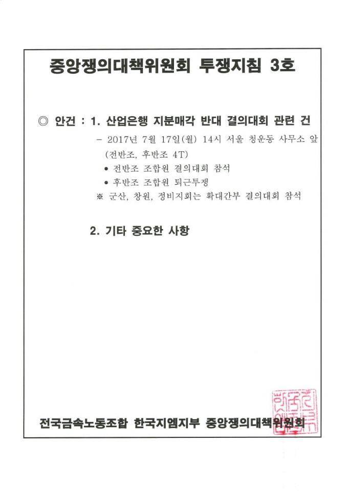 중앙쟁의대책위원회 투쟁지침 3호.jpg