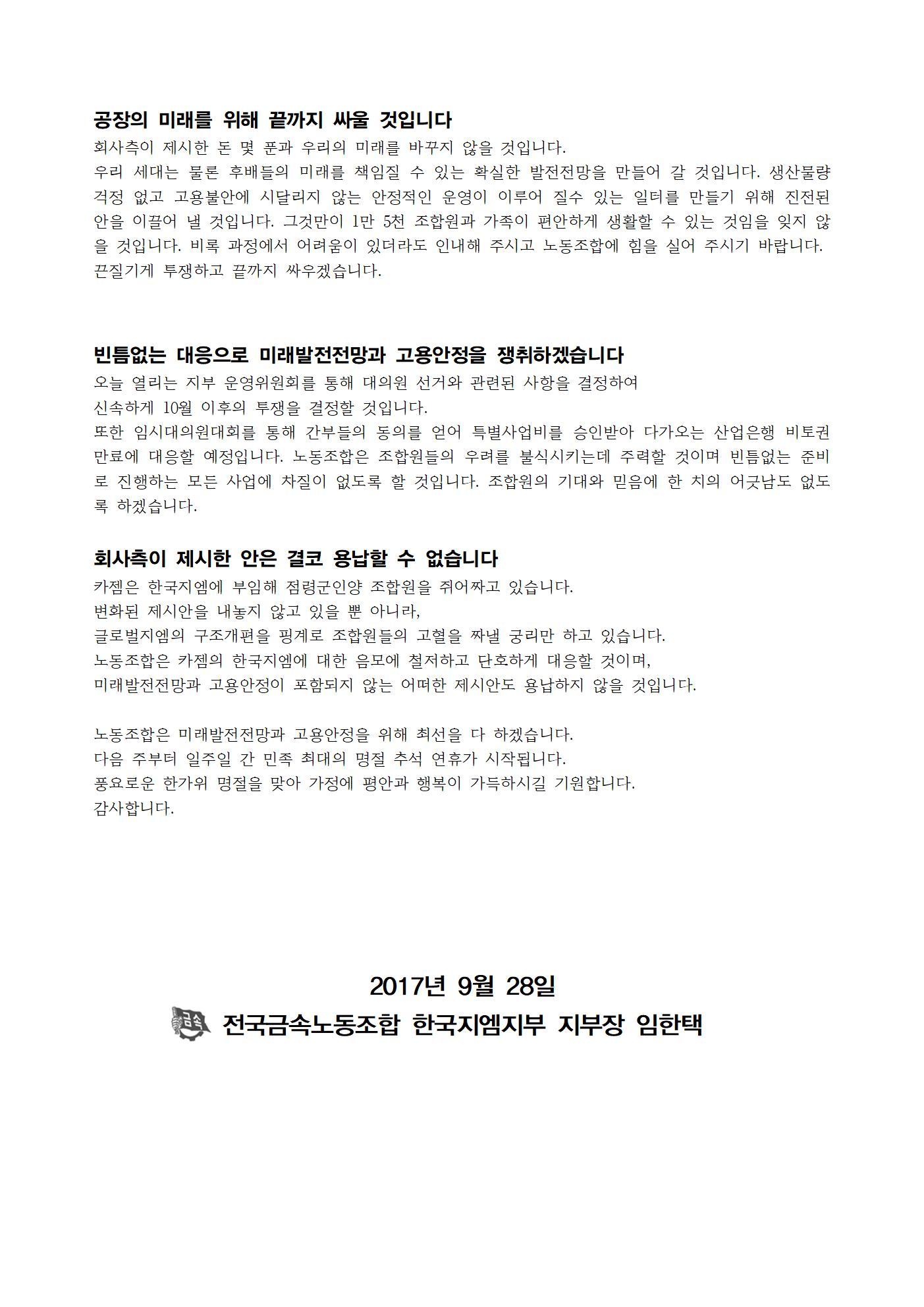 성명서 2017년 9월28일 발행002.jpg
