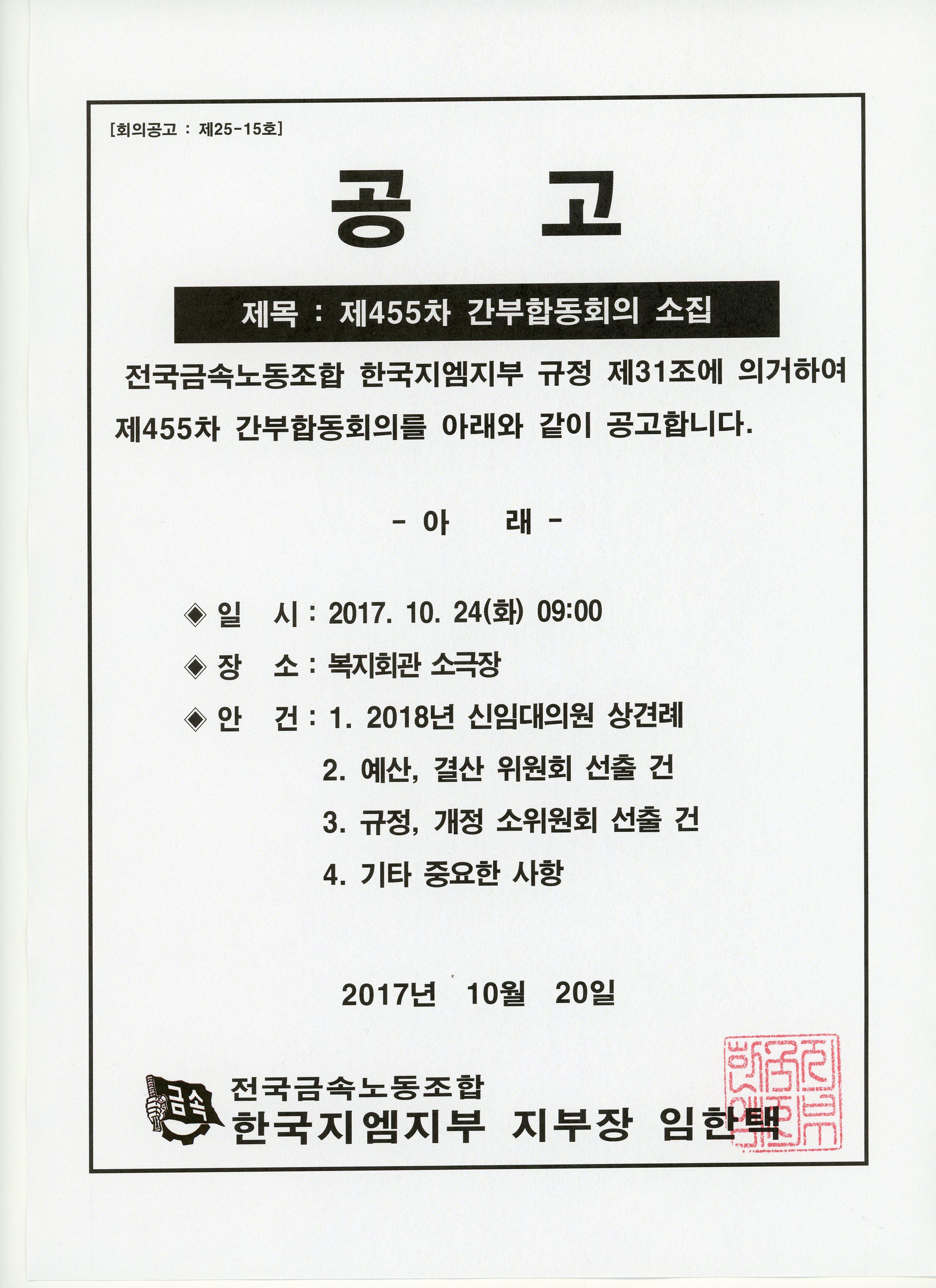 455차 간부합동회의013.jpg