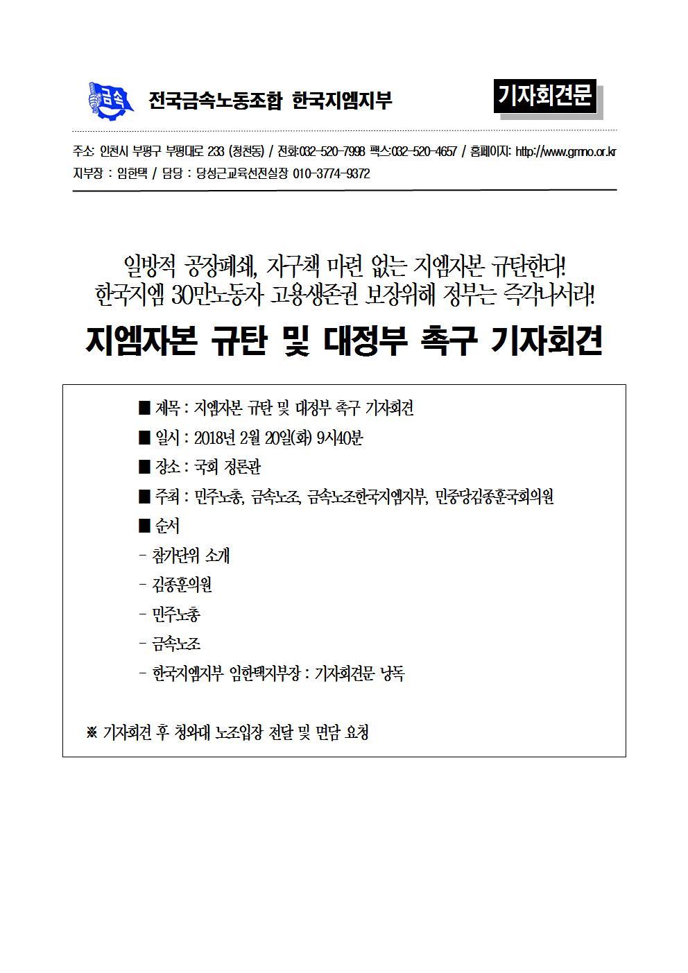 기자회견결과001.jpg