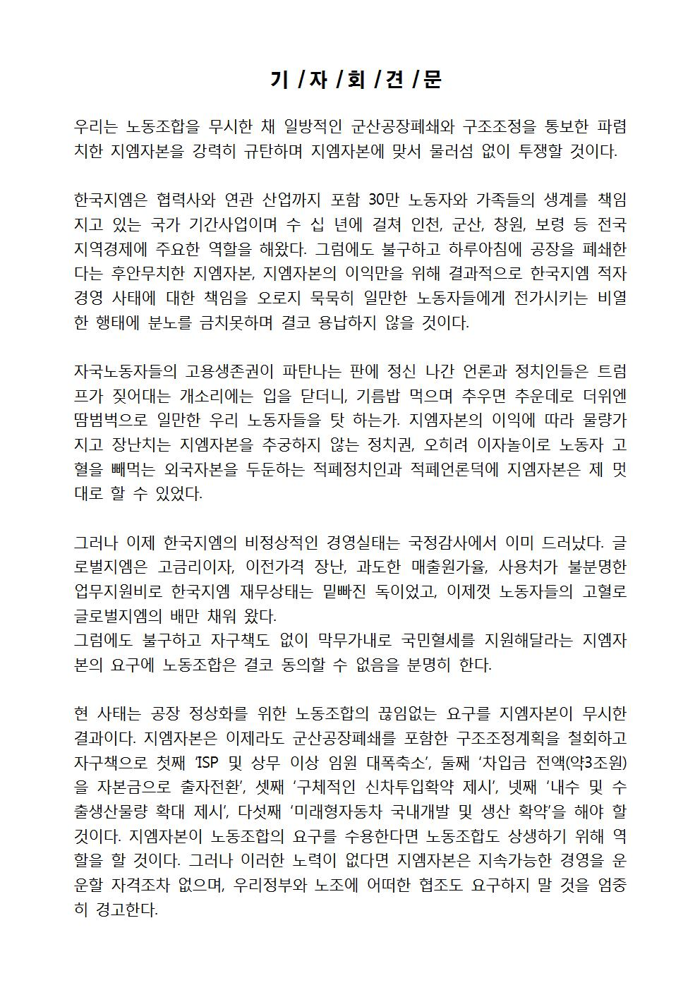 기자회견결과002.jpg