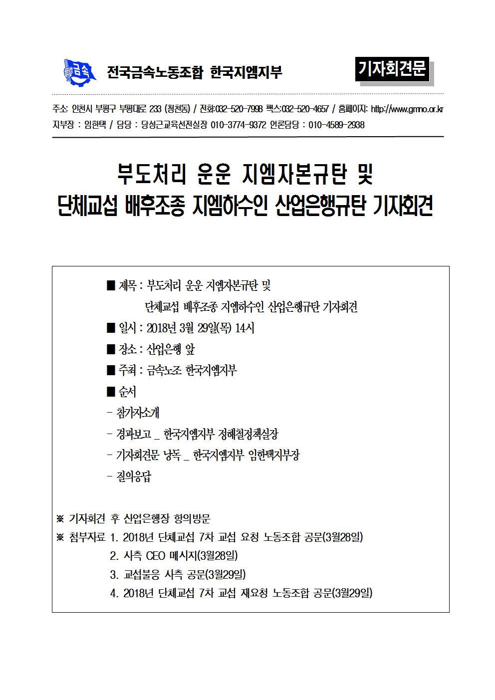최종기자회견문001.jpg