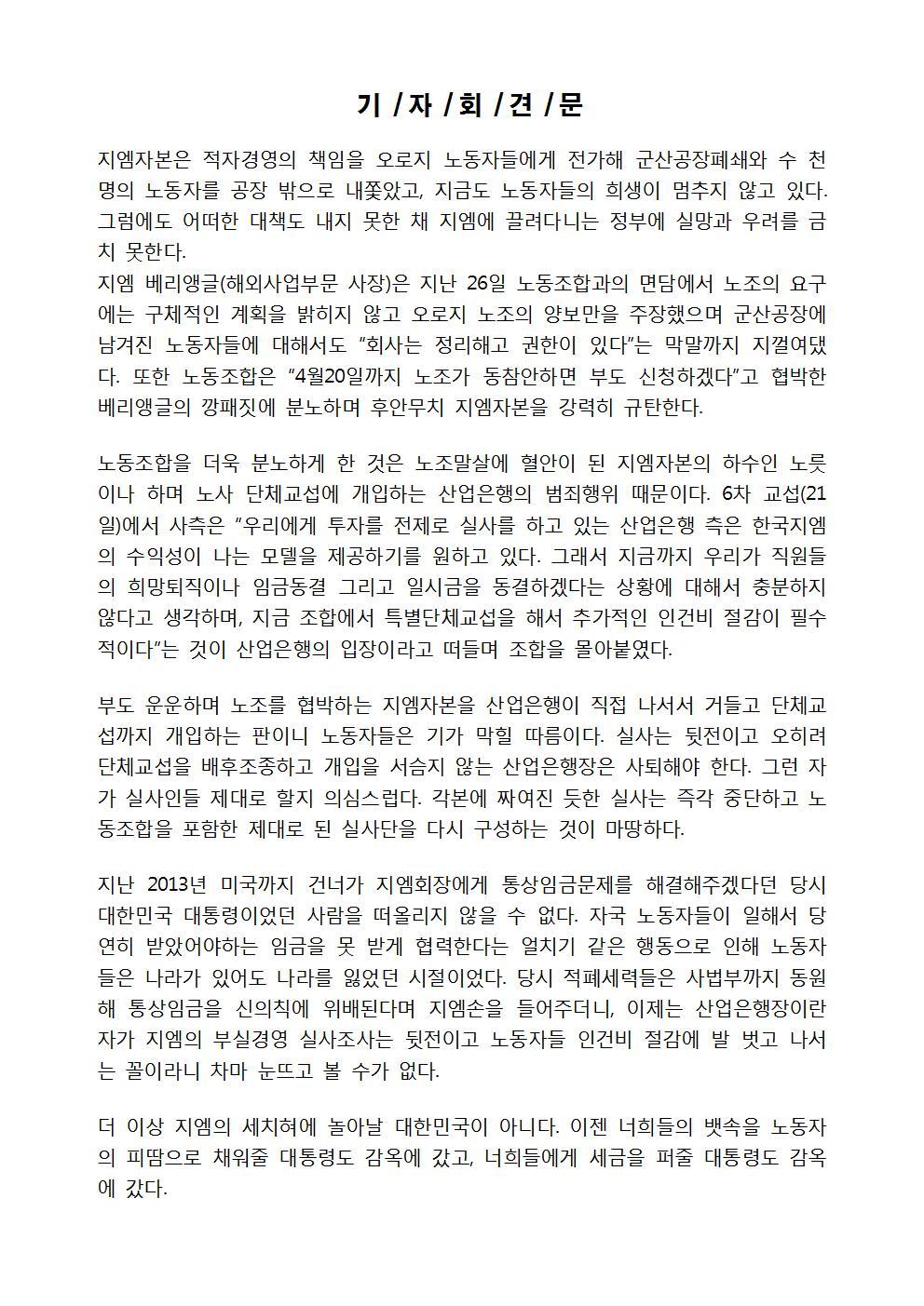 최종기자회견문002.jpg
