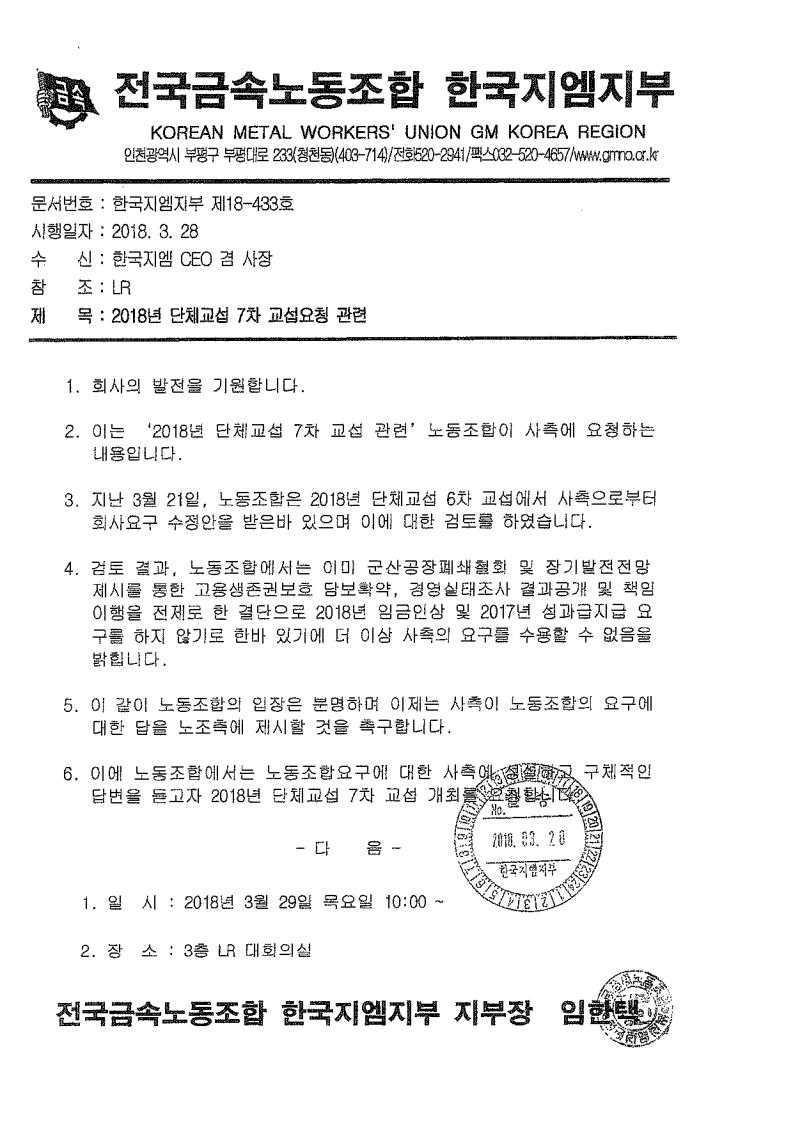 0329기자회견 첨부자료_한국지엠.pdf_page_1.jpg