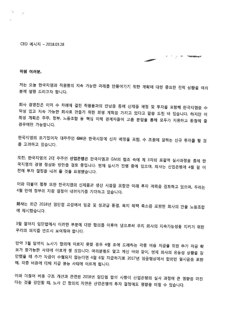 0329기자회견 첨부자료_한국지엠.pdf_page_2.jpg
