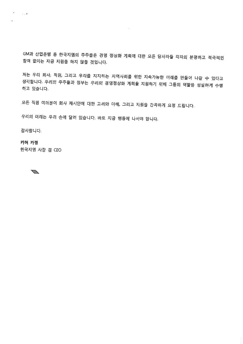 0329기자회견 첨부자료_한국지엠.pdf_page_3.jpg