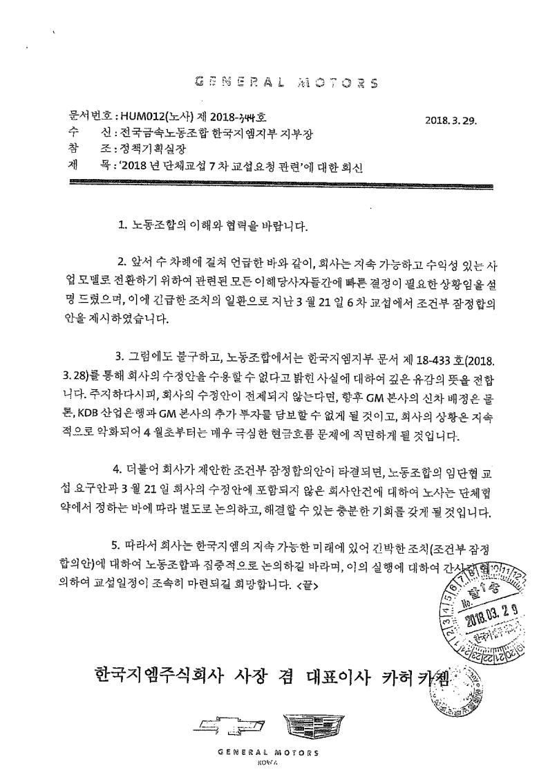 0329기자회견 첨부자료_한국지엠.pdf_page_4.jpg