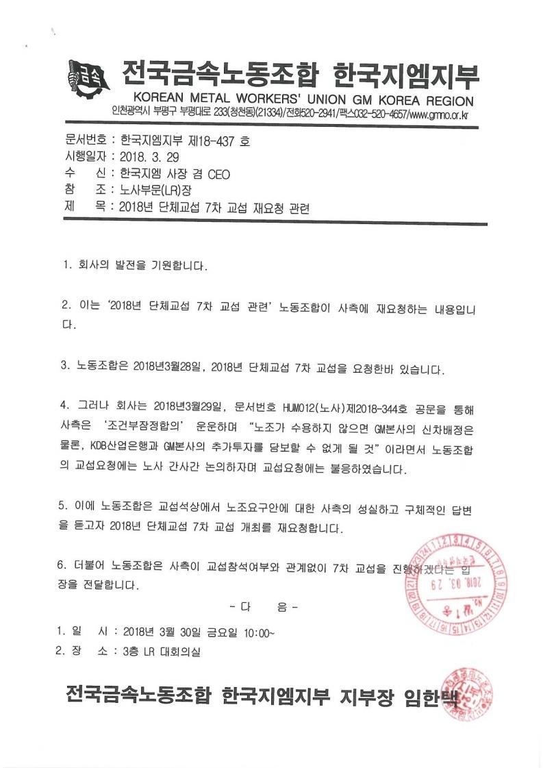 0329기자회견 첨부자료_한국지엠.pdf_page_5.jpg