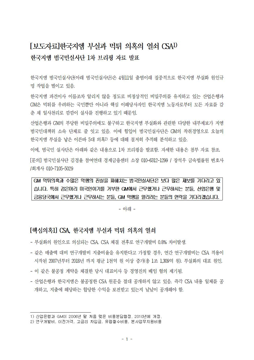 한국지엠범국민실사단001.jpg