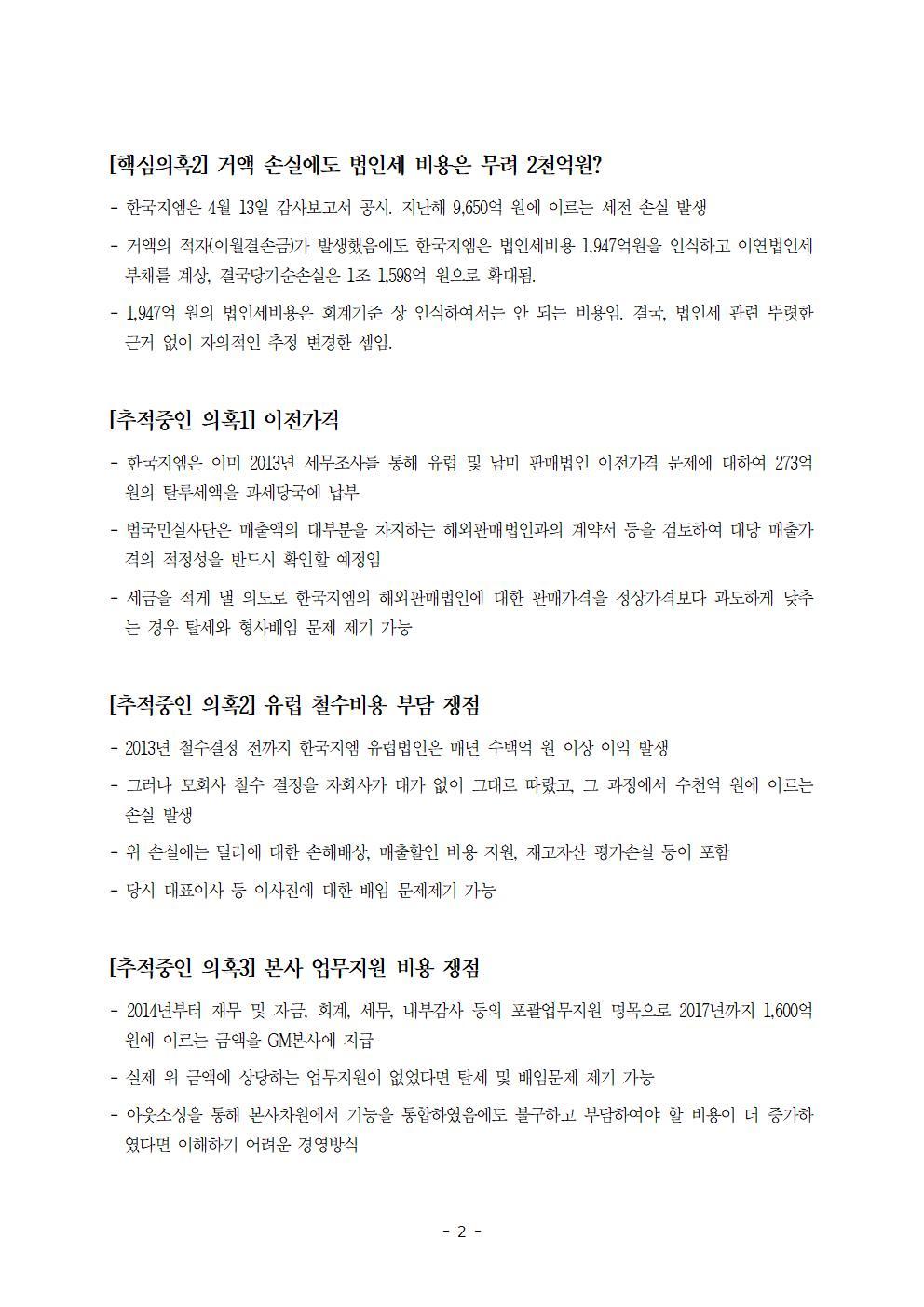 한국지엠범국민실사단002.jpg