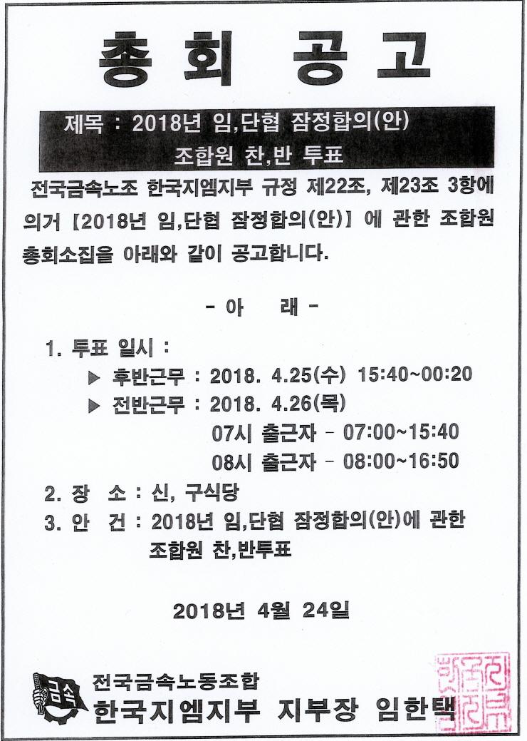 크기변환_총회공고1.jpg