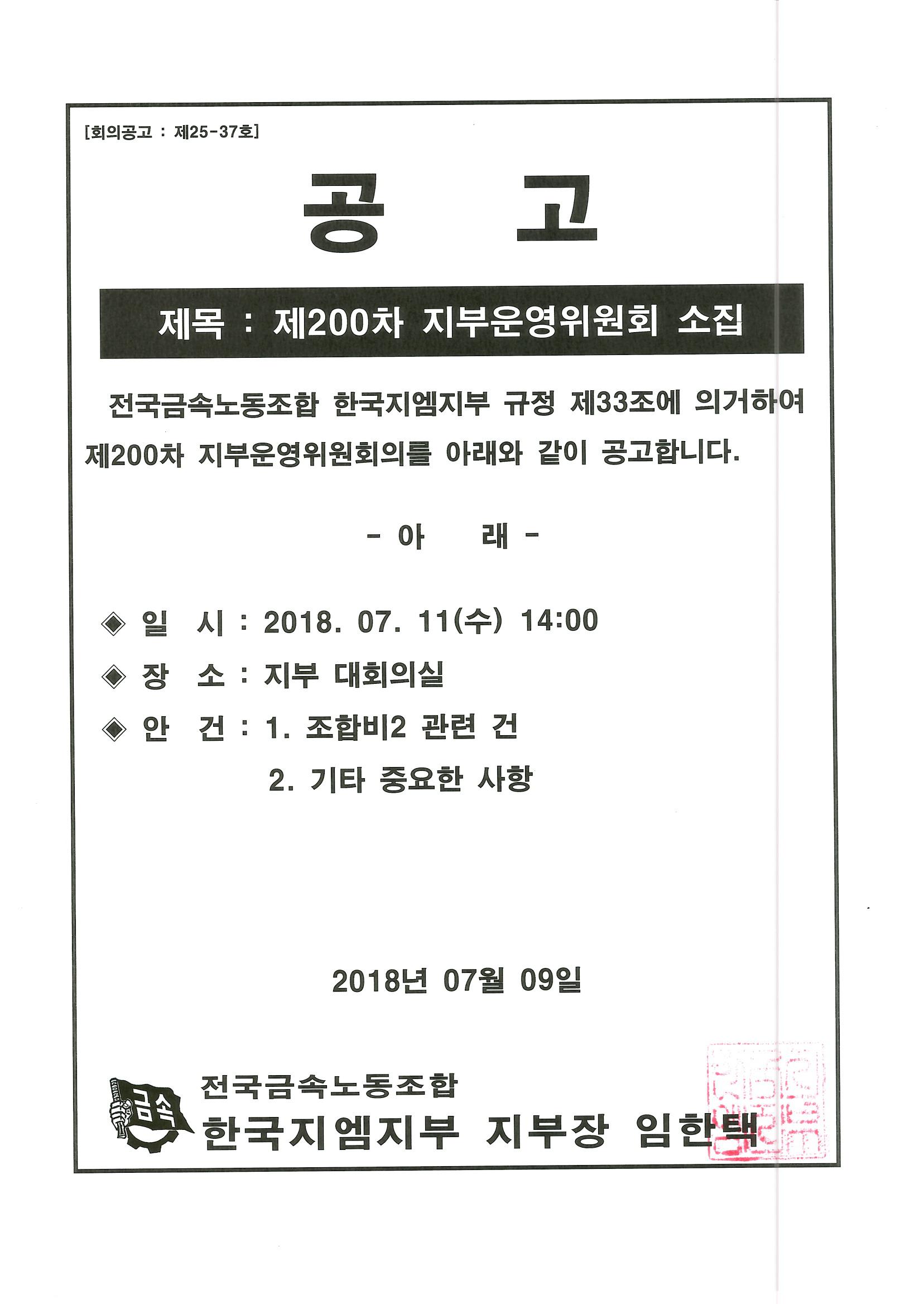 200차지부운영위원회.png
