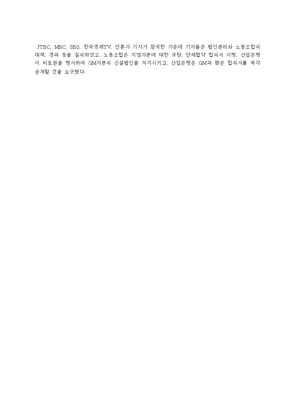 464차간부합동회의결과002.jpg