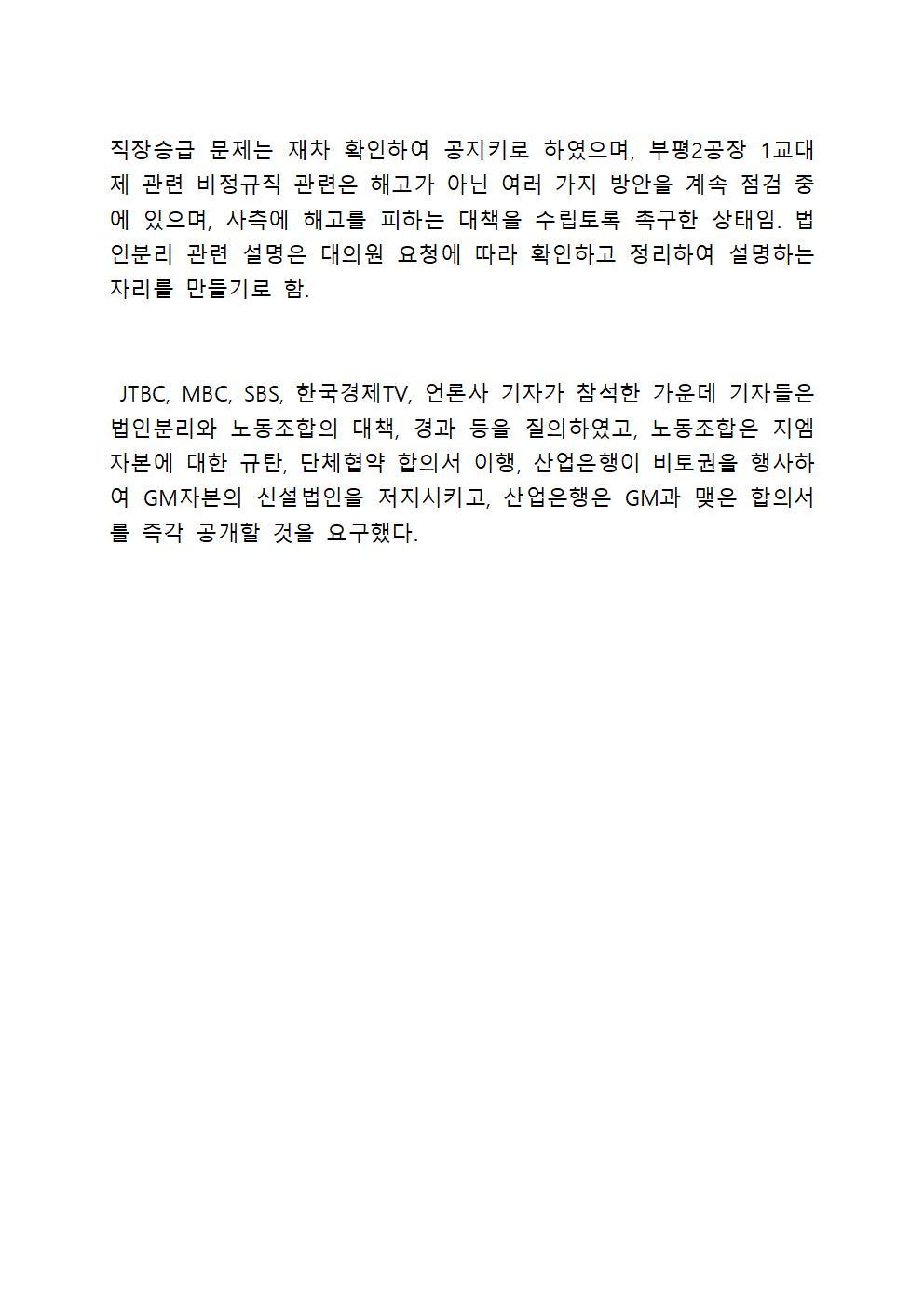 제465차간부합동회의결과002.jpg