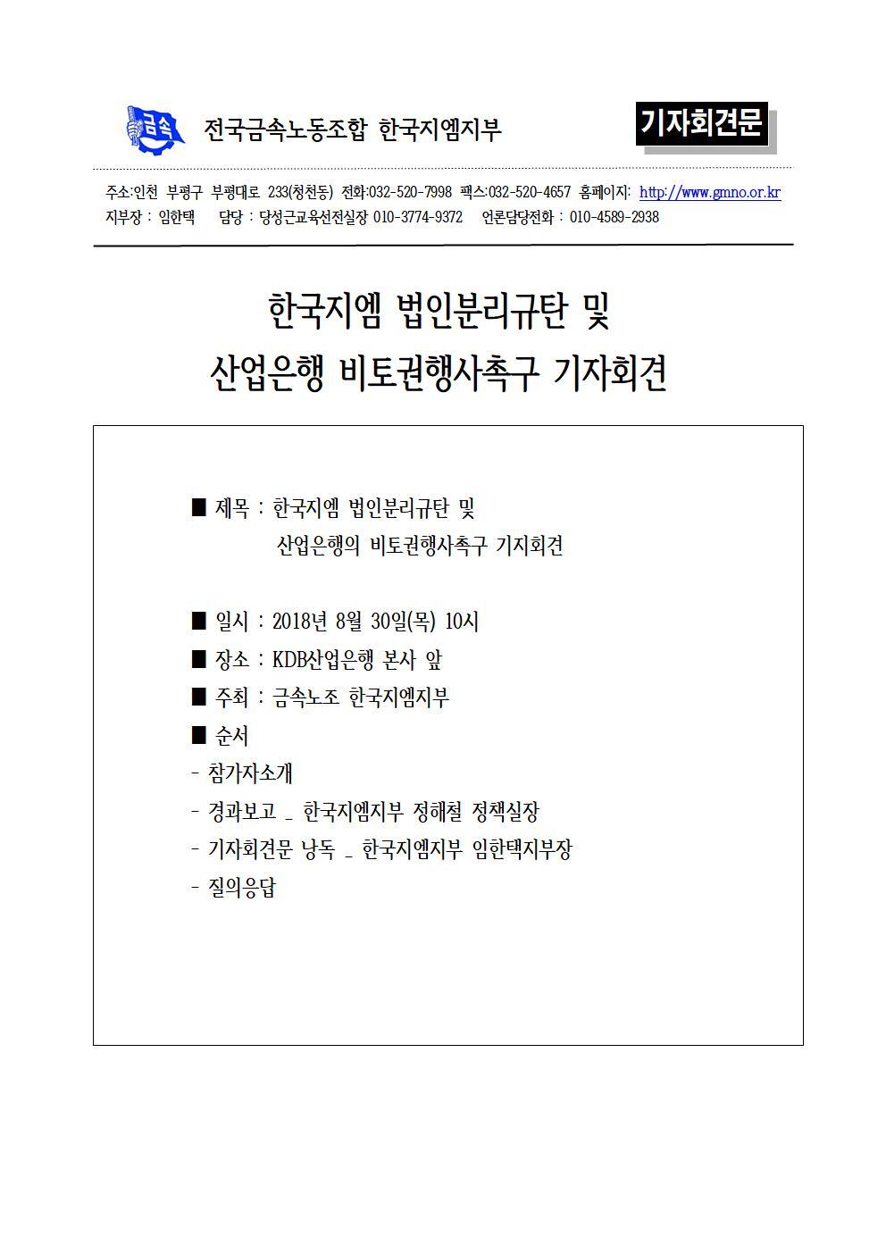 산업은행기자회견문001.jpg