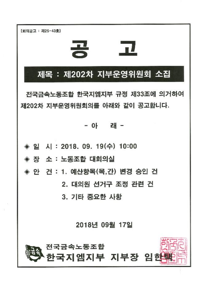 202차지부운영위원회.jpg