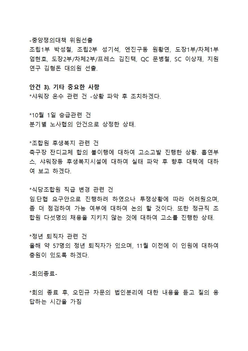 간부합동회의결과002.jpg