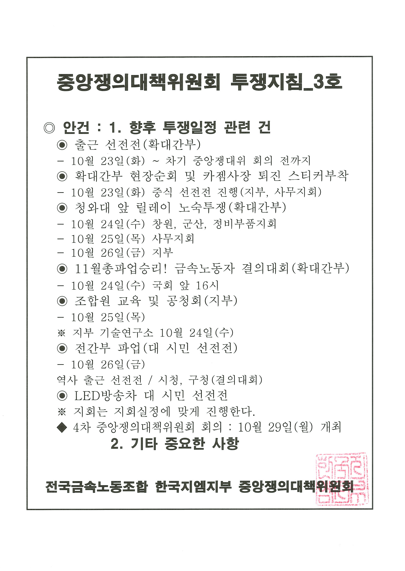 중앙쟁의대책위원회 투쟁지침3호.png