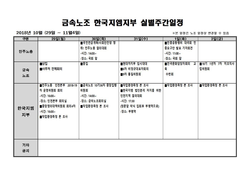 주간일정표10월~11월 첫째주001.jpg