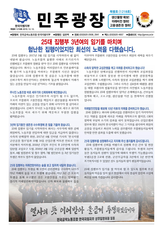 한국지엠지부_특별호.jpg