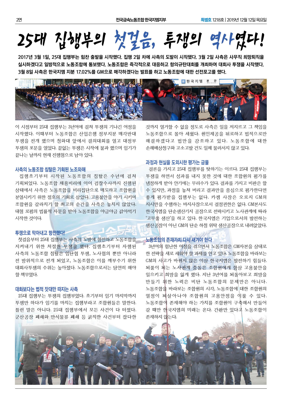 한국지엠지부_특별호2.jpg
