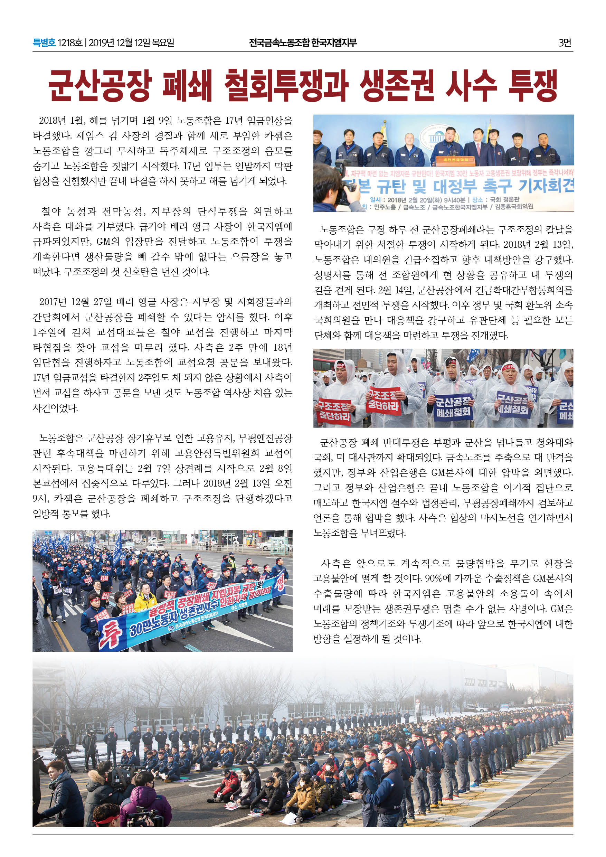 한국지엠지부_특별호3.jpg