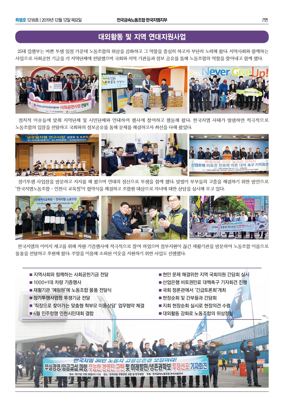 한국지엠지부_특별호7.jpg