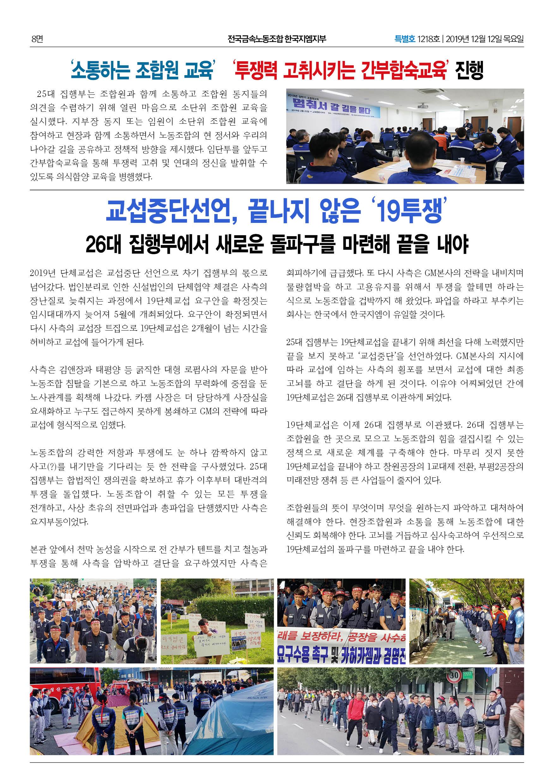 한국지엠지부_특별호8.jpg
