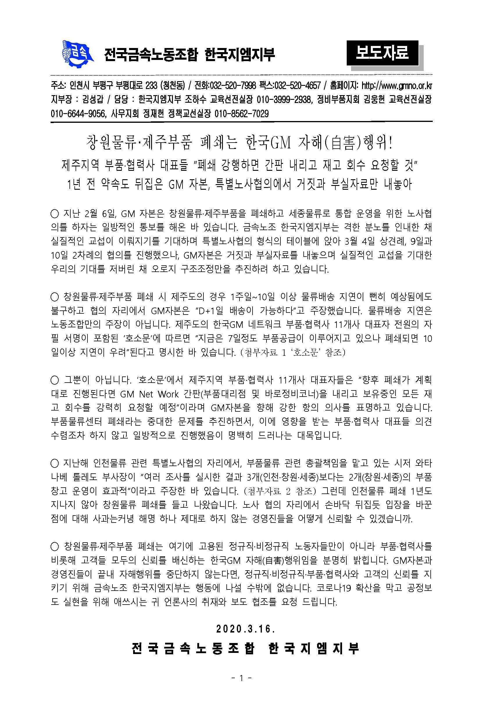 200316_보도자료_창원제주폐쇄저지_페이지_1.jpg