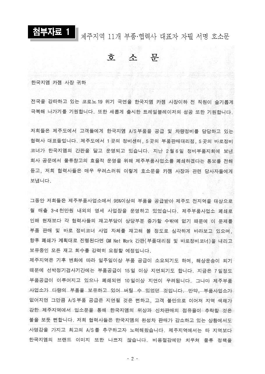 200316_보도자료_창원제주폐쇄저지_페이지_2.jpg