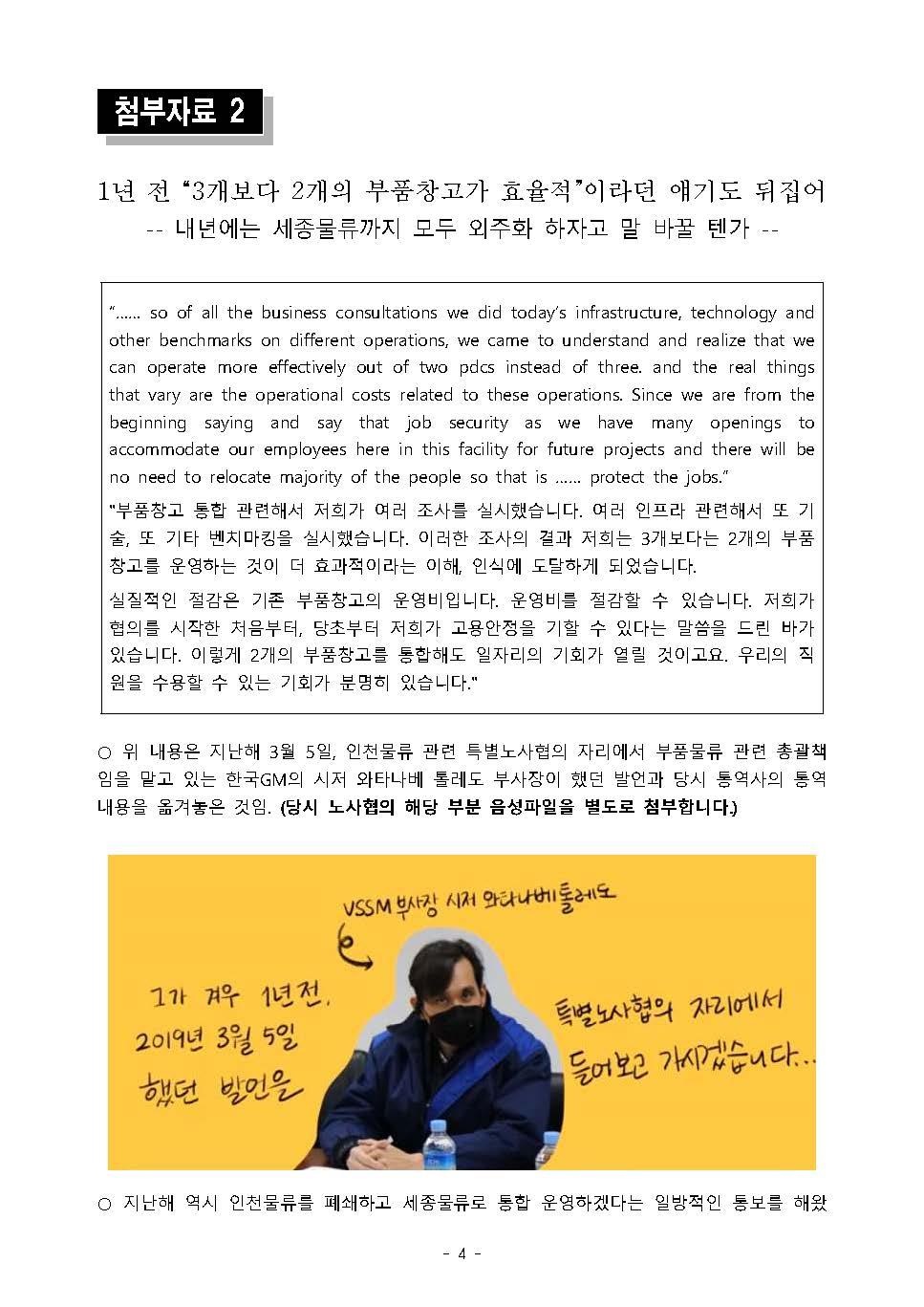 200316_보도자료_창원제주폐쇄저지_페이지_4.jpg