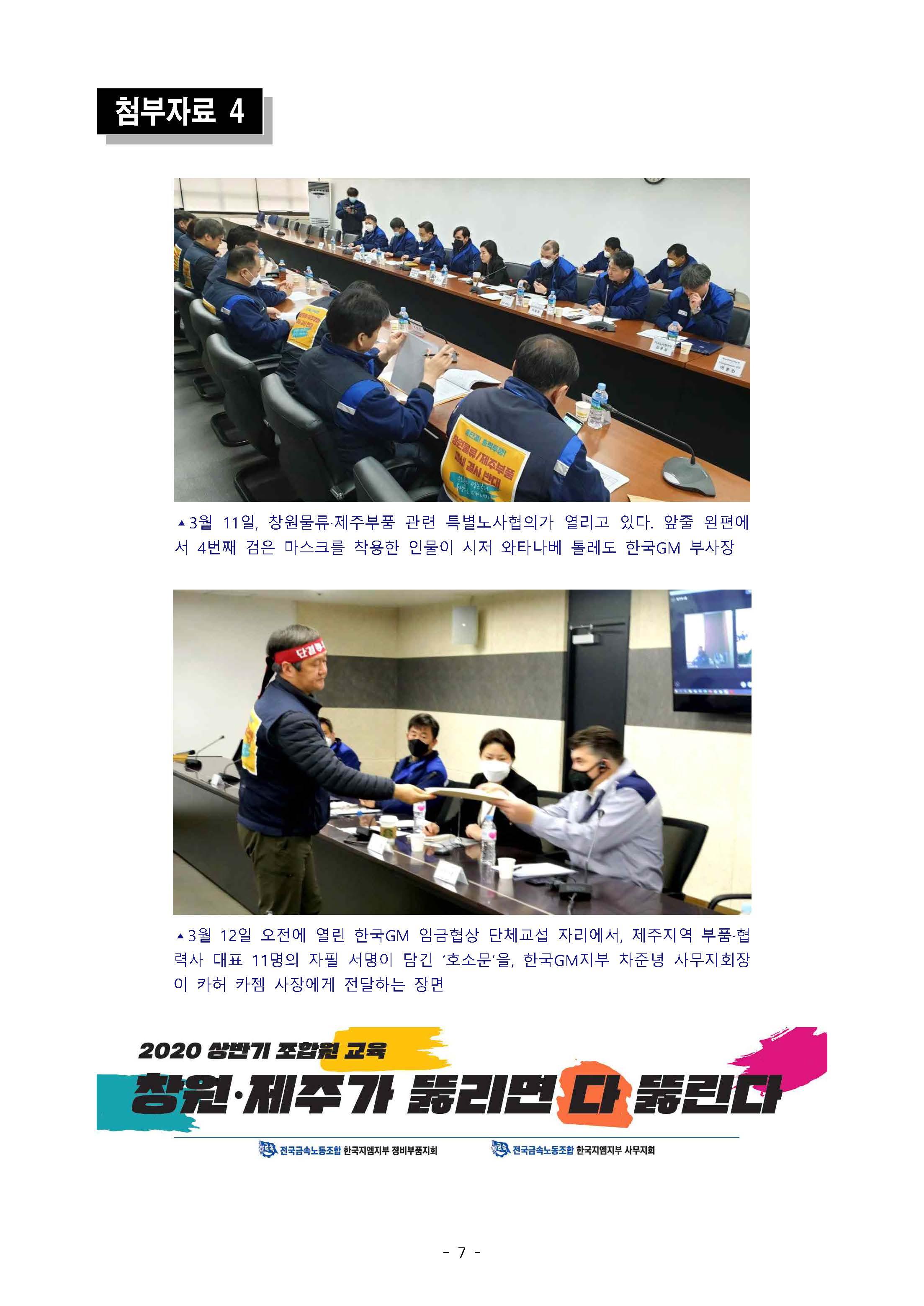 200316_보도자료_창원제주폐쇄저지_페이지_7.jpg