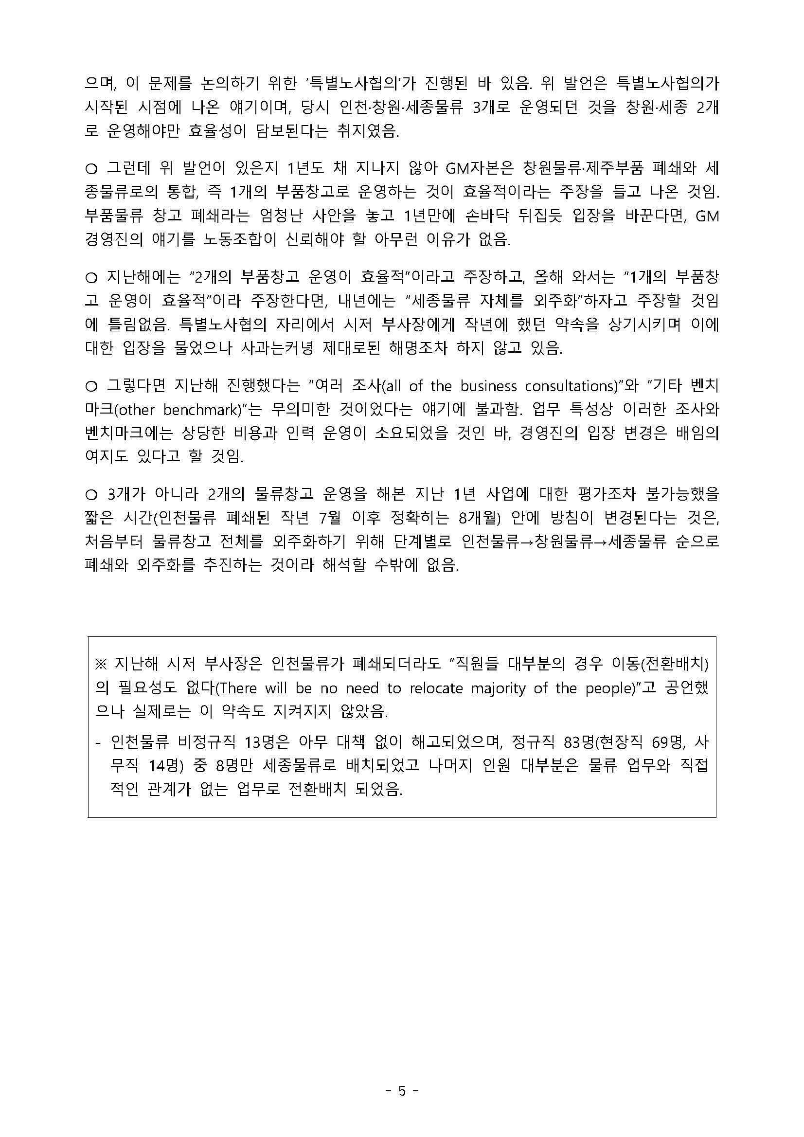 200316_보도자료_창원제주폐쇄저지_페이지_5.jpg