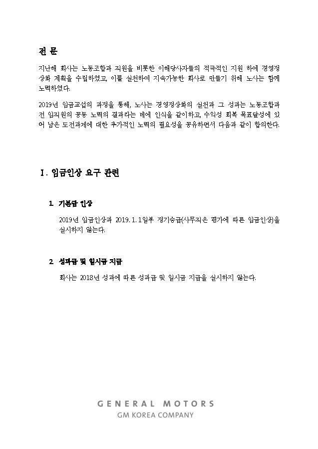 2019 임금교섭 잠정합의안 20200325_페이지_2.jpg