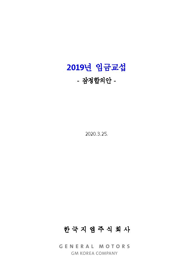 2019 임금교섭 잠정합의안 20200325_페이지_1.jpg