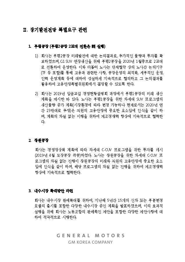 2019 임금교섭 잠정합의안 20200325_페이지_3.jpg