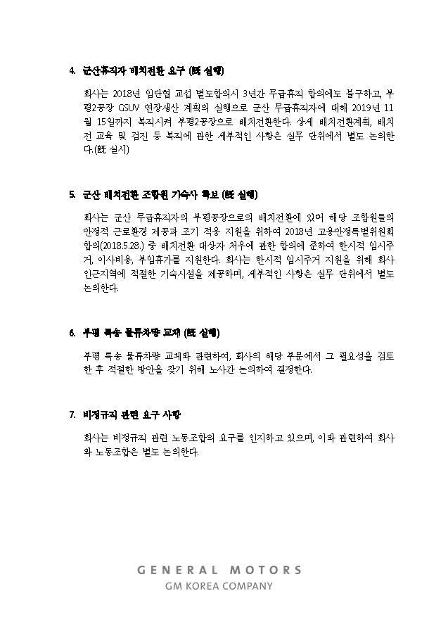 2019 임금교섭 잠정합의안 20200325_페이지_6.jpg