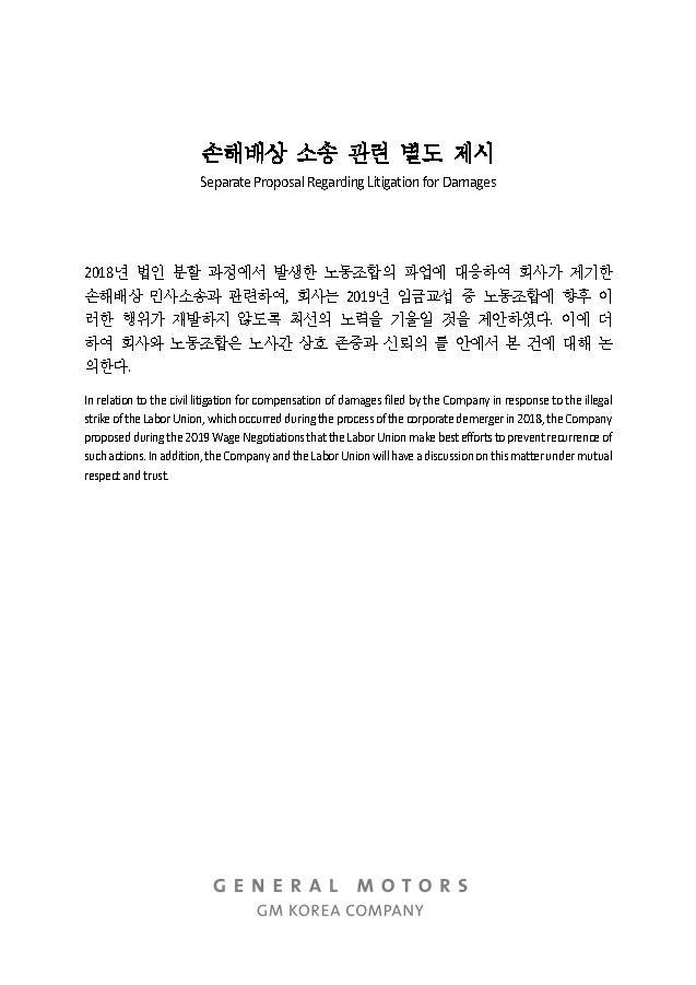2019 임금교섭 잠정합의안 20200325_페이지_8.jpg