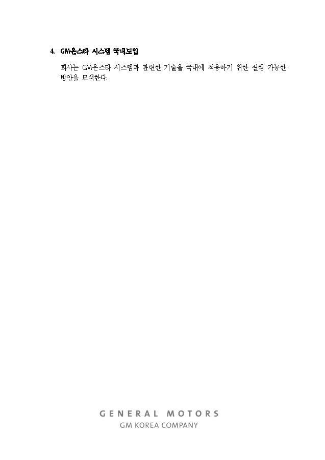 2019 임금교섭 잠정합의안 20200325_페이지_4.jpg