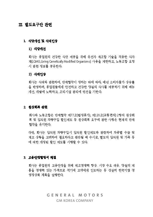 2019 임금교섭 잠정합의안 20200325_페이지_5.jpg