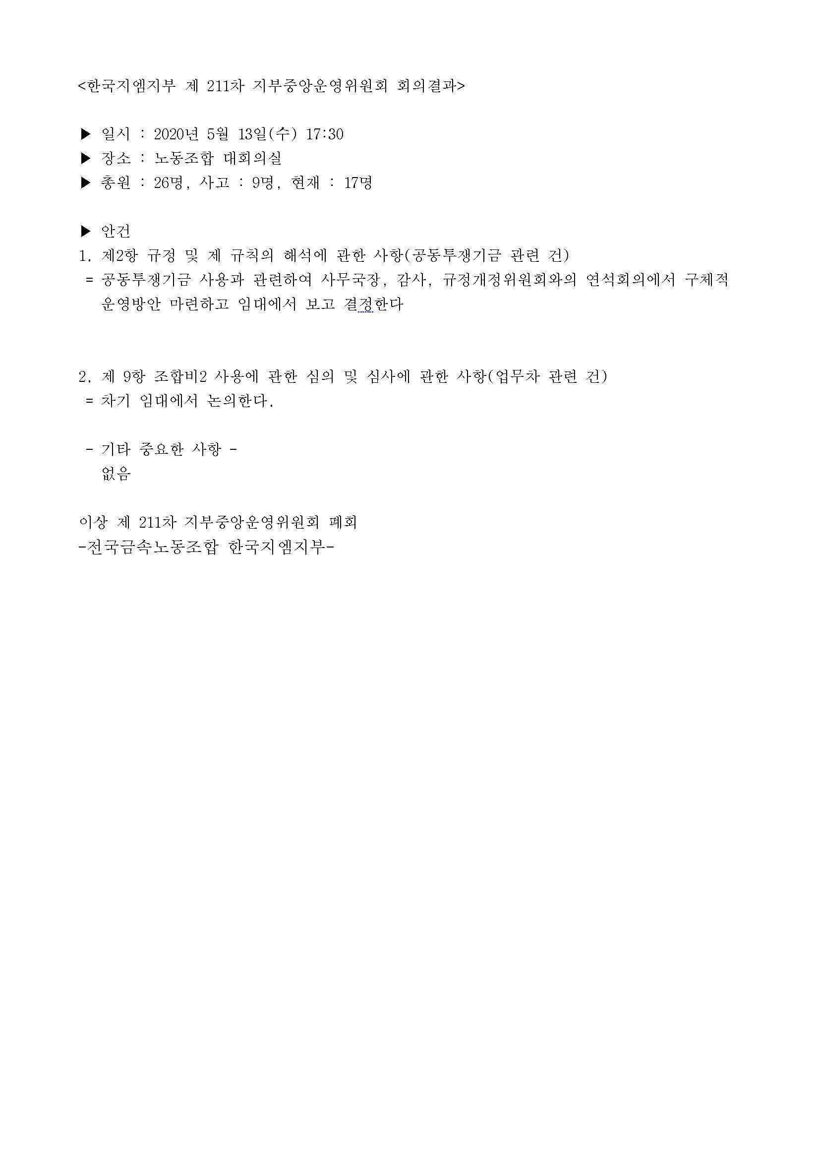 제 211차 지부중앙운영위원회 회의결과.jpg