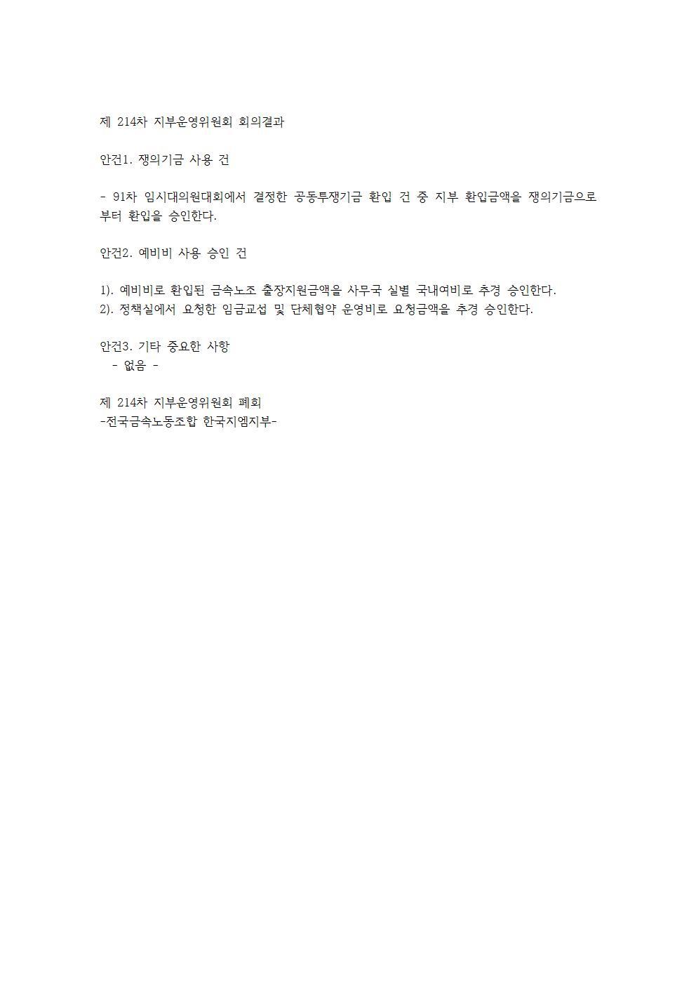 제 214차 지부운영위원회 회의결과001.jpg