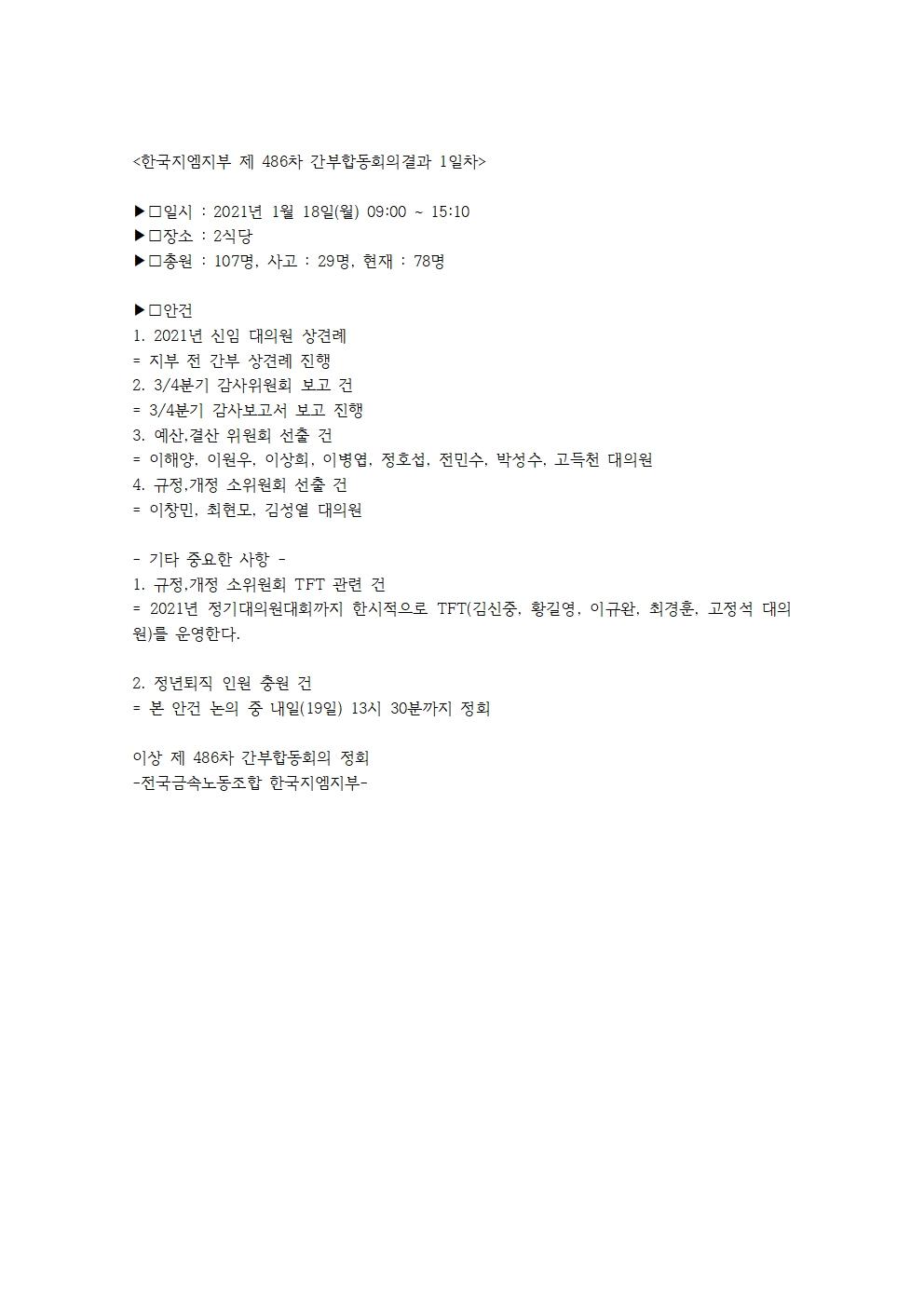 한국지엠지부 제 486차 간부합동회의결과 1일차001.jpg