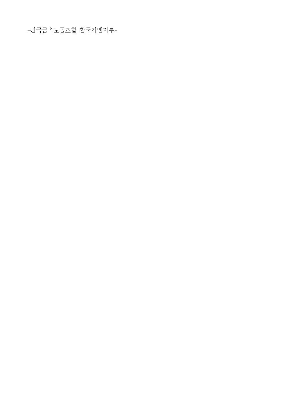 제 486차 간부합동회의결과 (3)002.jpg