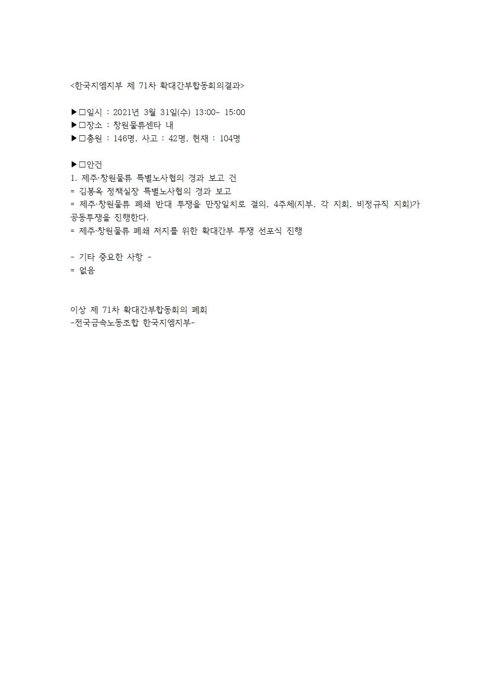 한국지엠지부 제 71차 확대간부합동회의결과001.jpg