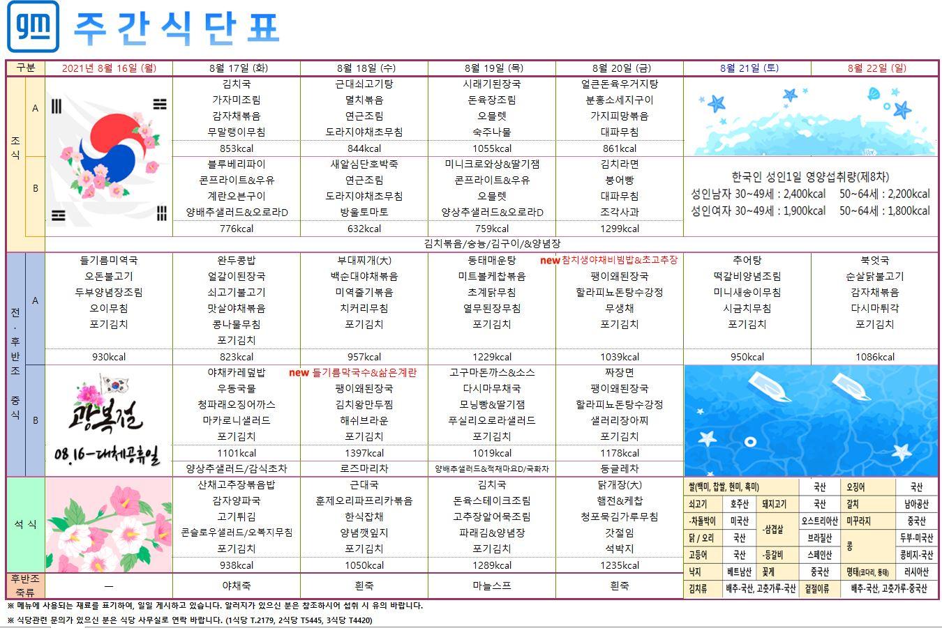 한국지엠(부평)식단표 (3).jpg